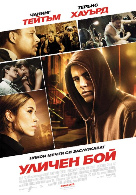 Fighting / Уличен бой (2009)
