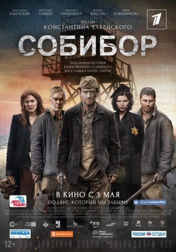 Sobibor / Собибор (2018)