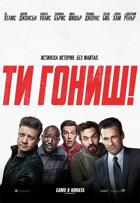 Tag / Ти гониш! (2018)