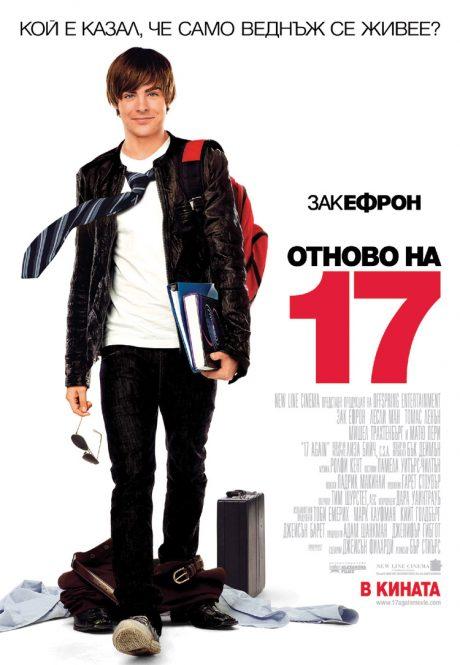 17 Again / Отново на 17 (2009)