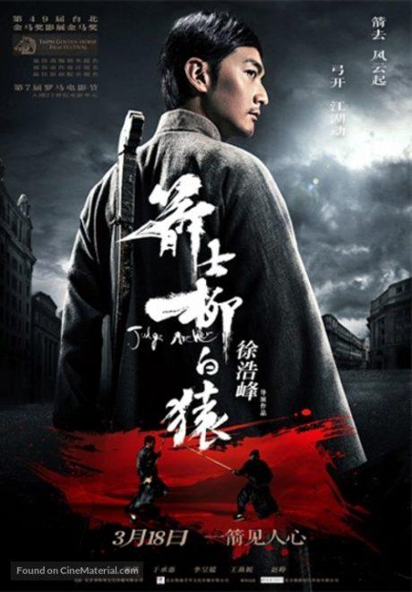 Judge Archer / Jianshi liu Baiyuan / Лъкът на справедливостта (2012)