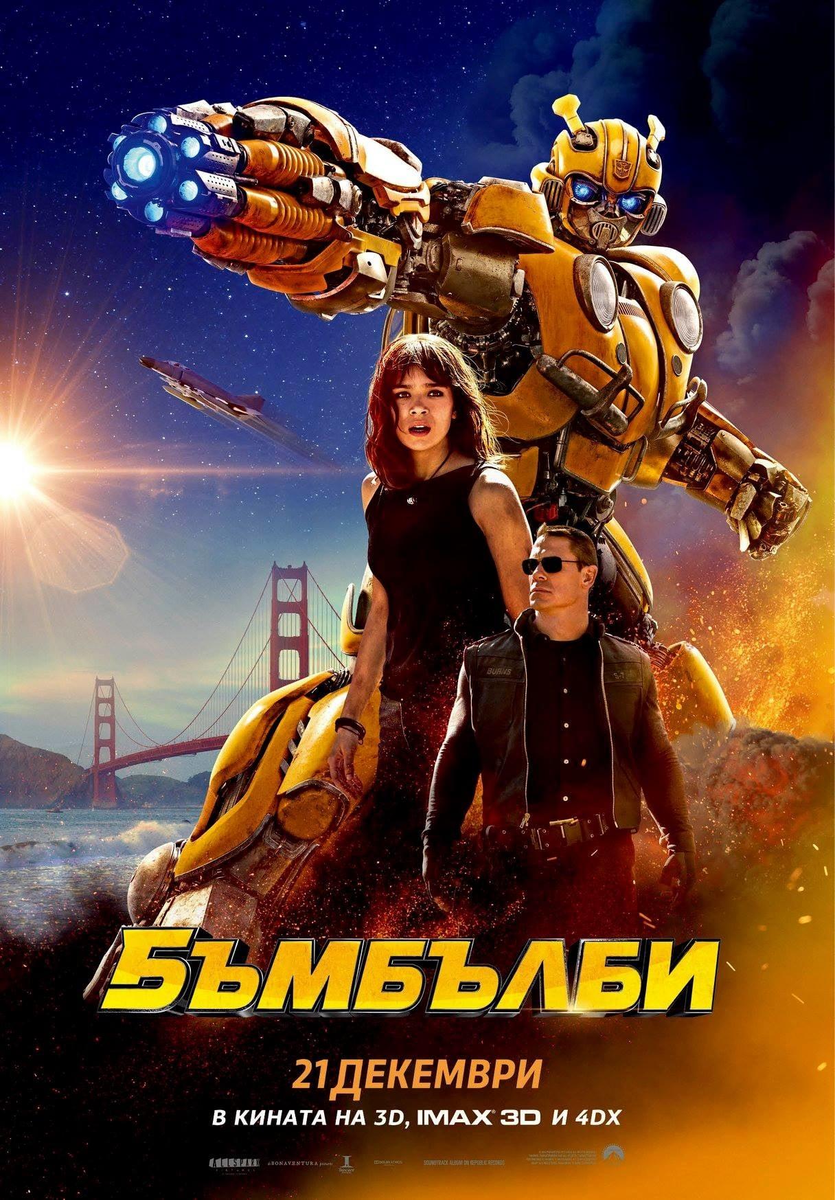 Transformers VI : Bumblebee / Трансформърс 6 : Бъмбълби (2018)