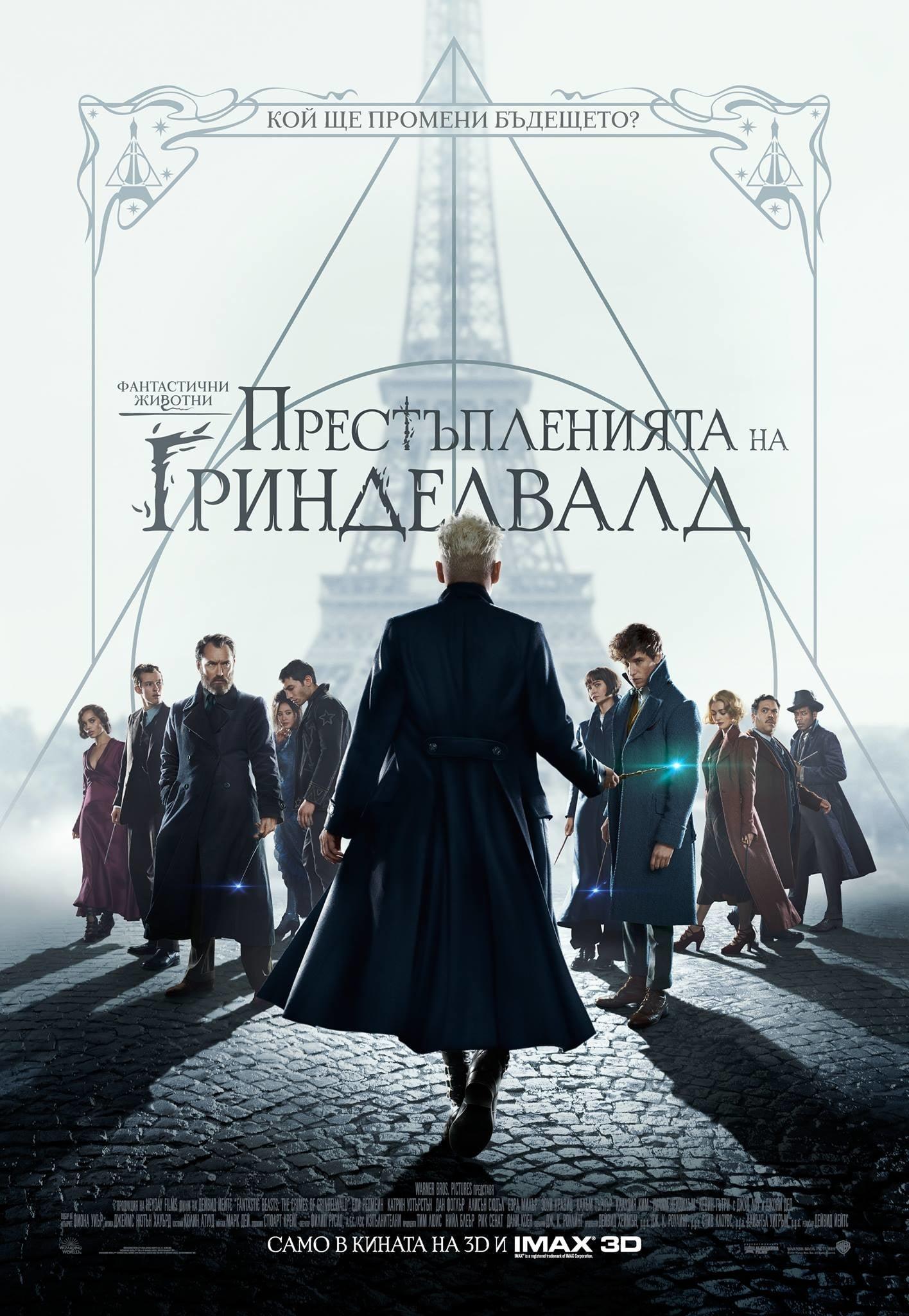 Fantastic Beasts II : The Crimes of Grindelwald / Фантастични животни 2 : Престъпленията на Гринделвалд (2018)