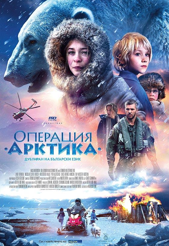 Operasjon Arktis / Operation Arctic / Операция Арктика (2014)