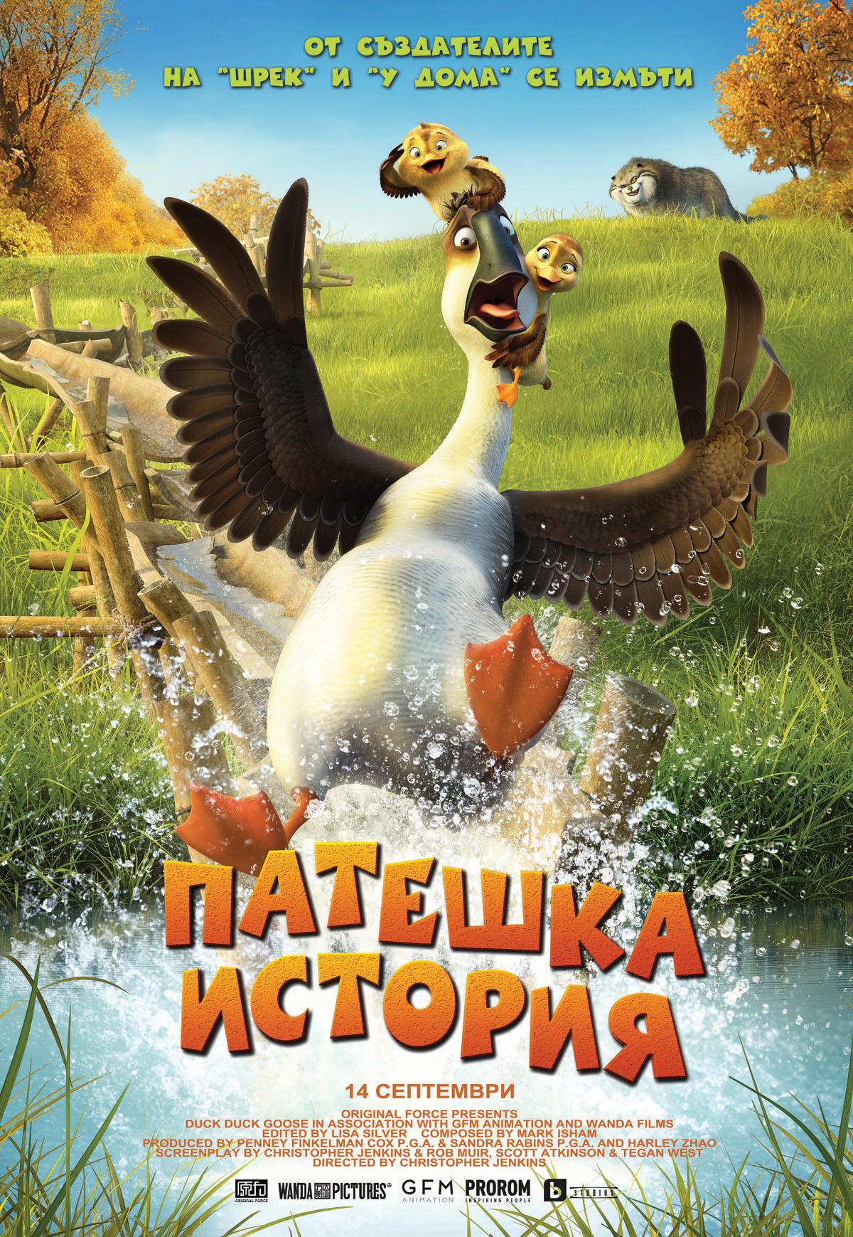 Duck Duck Goose / Патешка история (2018)