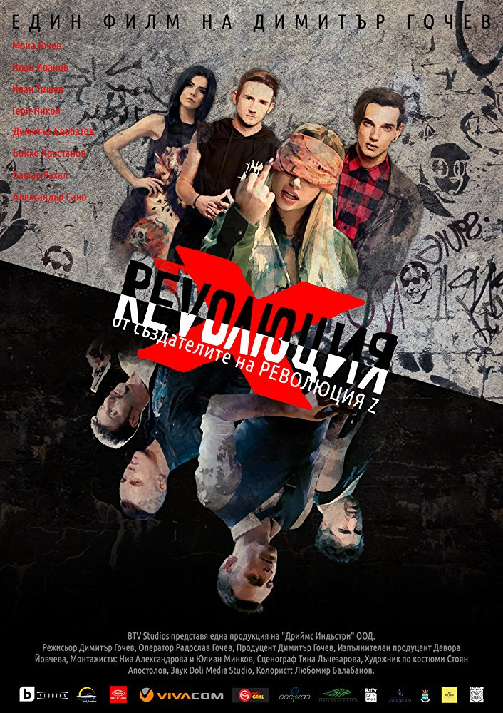 Revolution X : The Movie / Революция X : Филмът (2018)