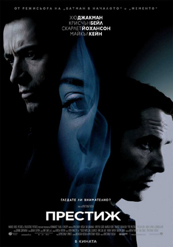 The Prestige / Престиж (2006)
