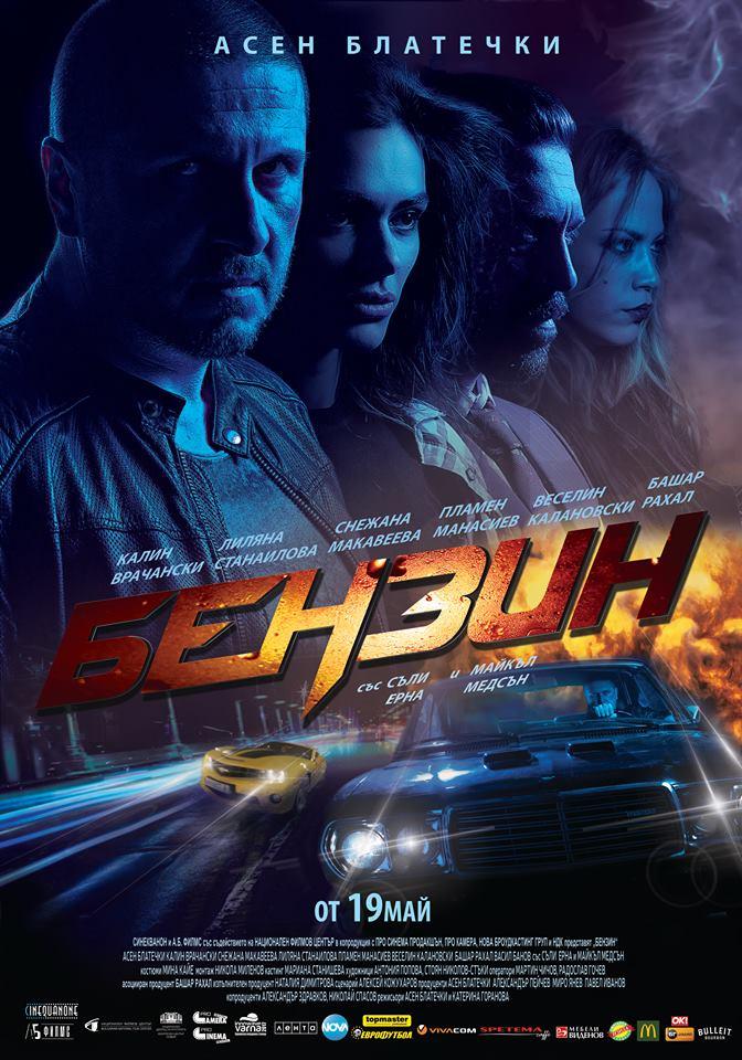 Benzin / Бензин (2017)
