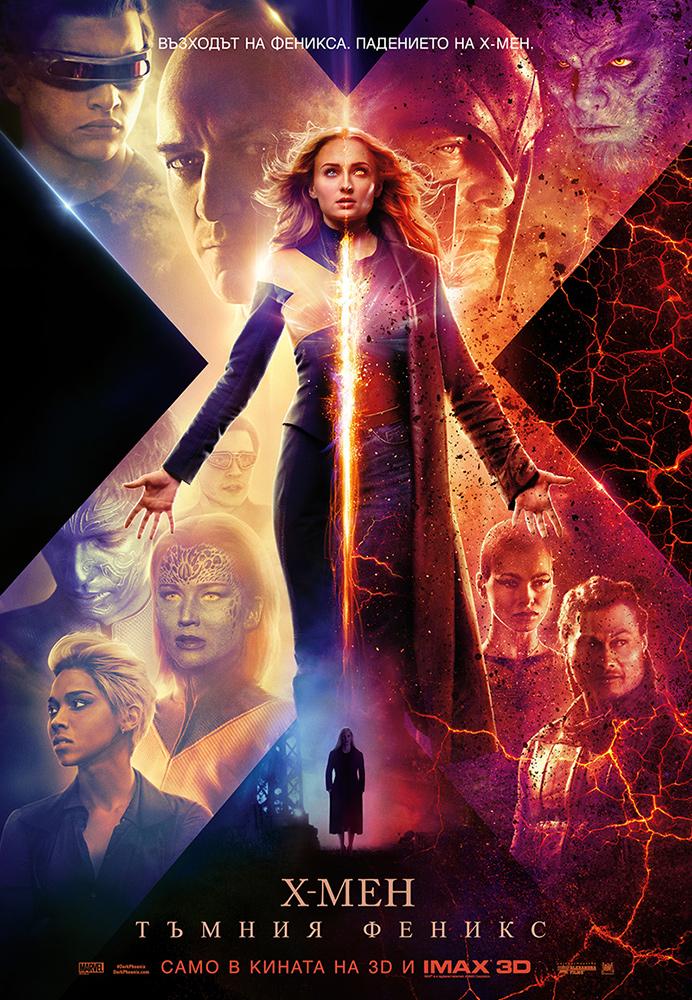 X-Men X : Dark Phoenix / Х-МЕН 10 : ТЪМНИЯ ФЕНИКС (2019)
