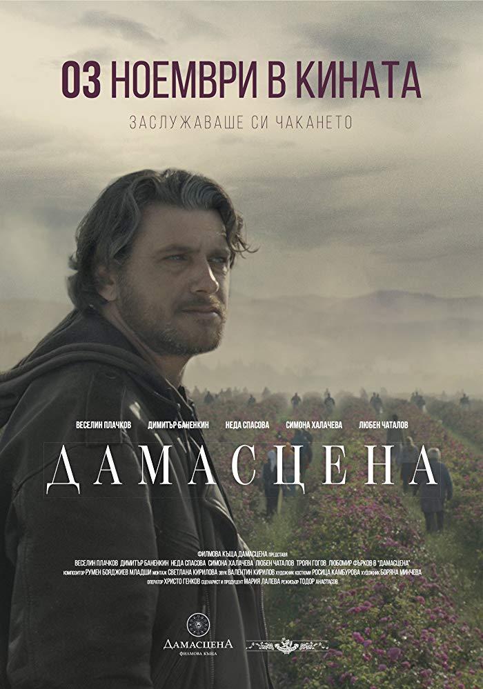 Damascena / Дамасцена (2017)